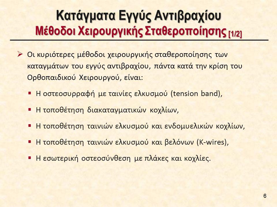Αναφορά Γεώργιος Παπαθανασίου, Σοφία Στάση.