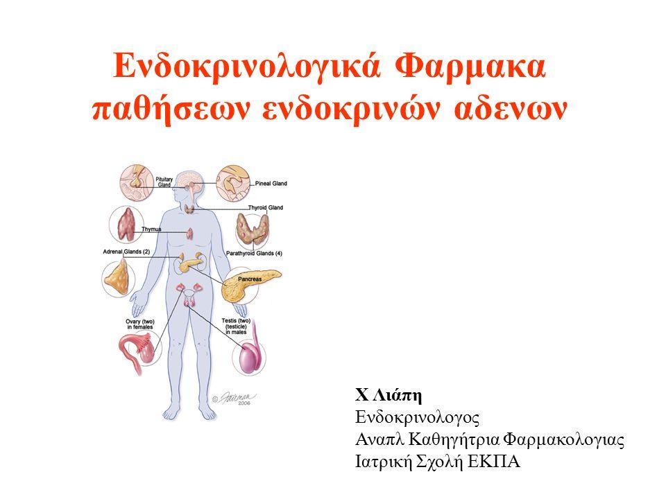 G H αδενώματα (θεραπεία) Οκταπεπτίδιο Παρεντερική χορήγηση ( SC ) Τ ½ > Τ ½ φυσικής S R I H Καταστέλλει εκλεκτικά > GH απο ινσουλίνη (μειώνει το εύρος και τον αριθμό εκκριτικών αιχμών GH) - Μακροχρόνια αποτελέσματα μετά διακοπή - Ο Κ Τ Ρ Ε Ο Τ Ι Δ Η (συνθετική SRIH