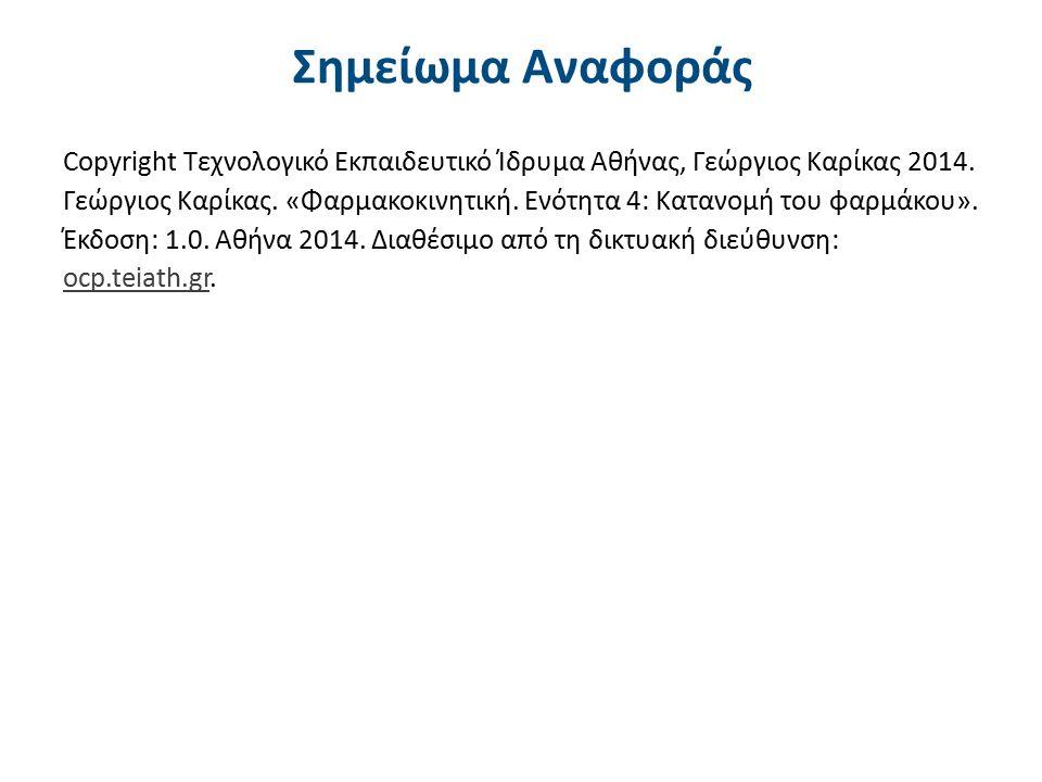 Σημείωμα Αναφοράς Copyright Τεχνολογικό Εκπαιδευτικό Ίδρυμα Αθήνας, Γεώργιος Καρίκας 2014.