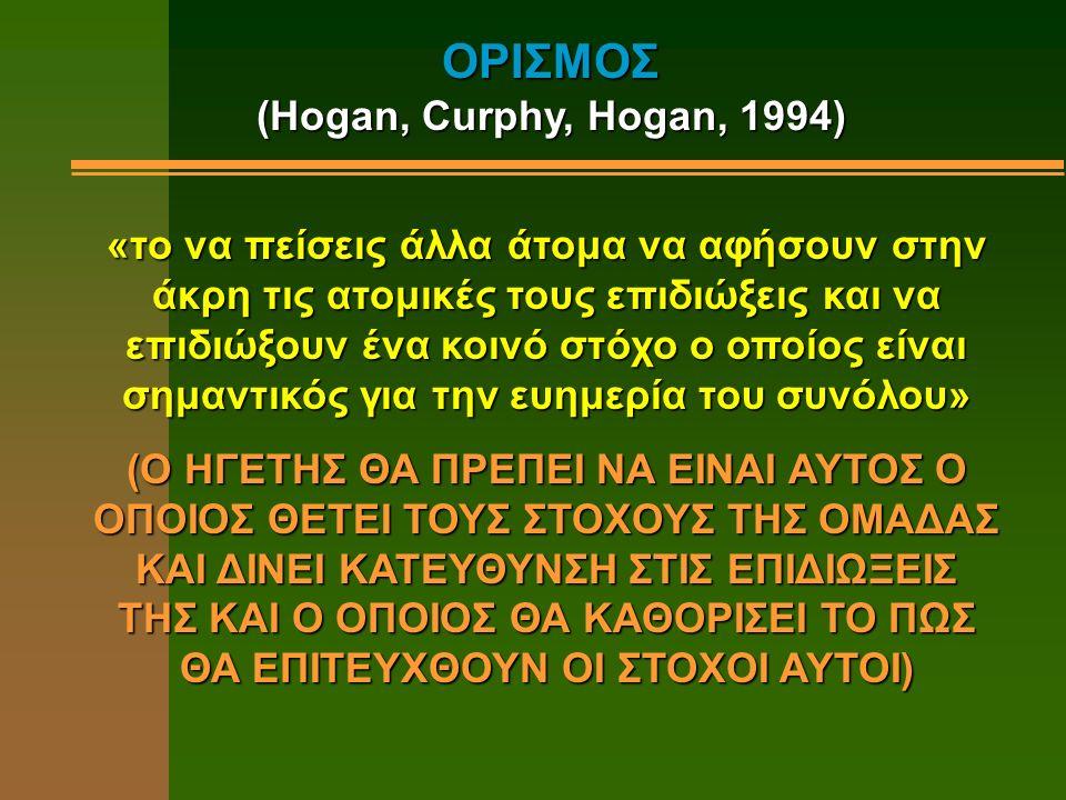 ΟΡΙΣΜΟΣ (Hogan, Curphy, Hogan, 1994) «το να πείσεις άλλα άτομα να αφήσουν στην άκρη τις ατομικές τους επιδιώξεις και να επιδιώξουν ένα κοινό στόχο ο ο