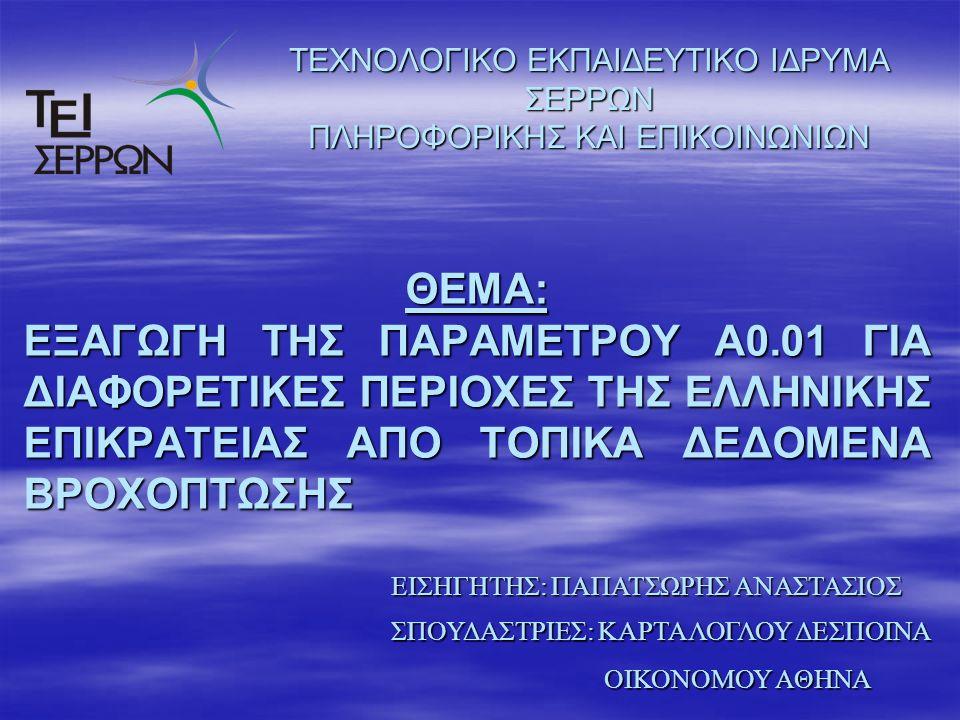 R0.01% LocationsΜέσος Όρος Ελληνικό34.14 Ηράκλειο32.78 Ιωάννινα47.95 Πύργος54.00 Σέρρες31.93 Χίος39.08 Με αυτό συνεπάγεται ότι σε κάθε περιοχή δεν είναι απαραίτητο να χρησιμοποιηθεί ο ίδιος μηχανισμός ασύρματων συστημάτων.