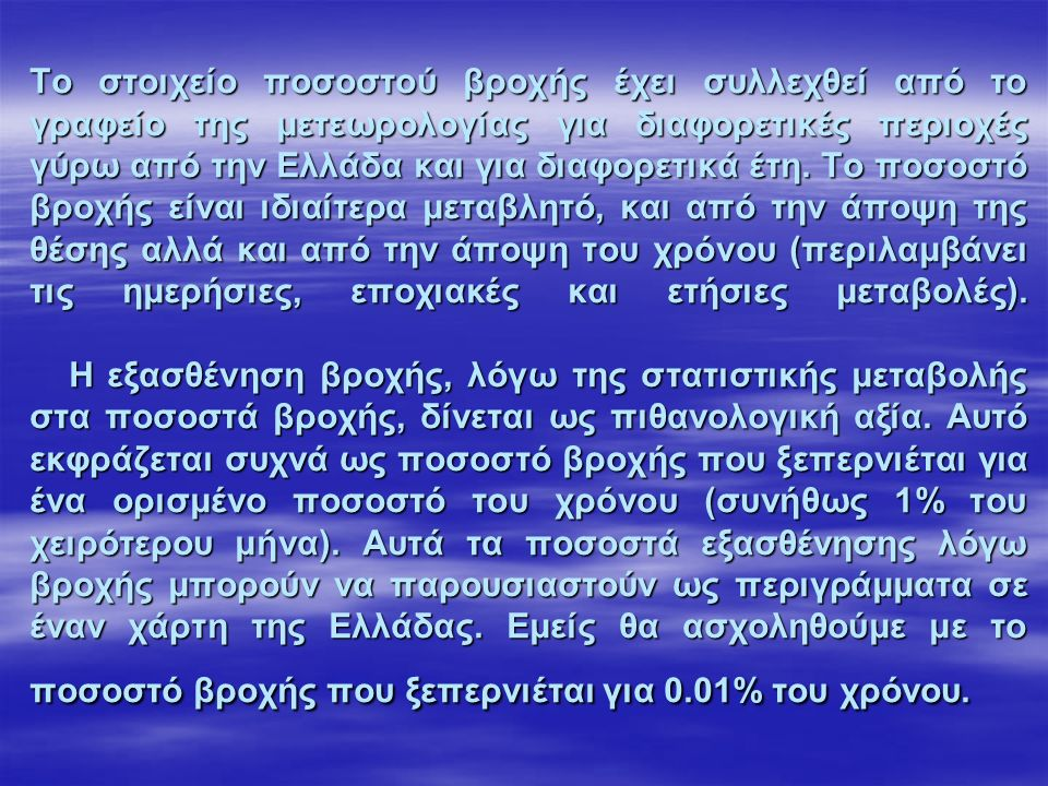 Το στοιχείο ποσοστού βροχής έχει συλλεχθεί από το γραφείο της μετεωρολογίας για διαφορετικές περιοχές γύρω από την Ελλάδα και για διαφορετικά έτη.