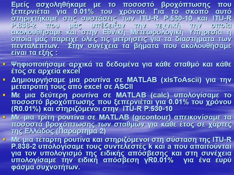 Η ΕΙΔΙΚΗ ΑΠΟΣΒΕΣΗ ΓΙΑ ΤΟ ΕΤΟΣ 2004