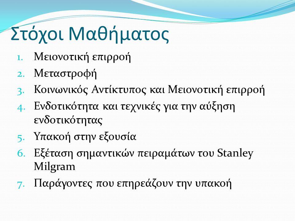 Στόχοι Μαθήματος 1. Μειονοτική επιρροή 2. Μεταστροφή 3.