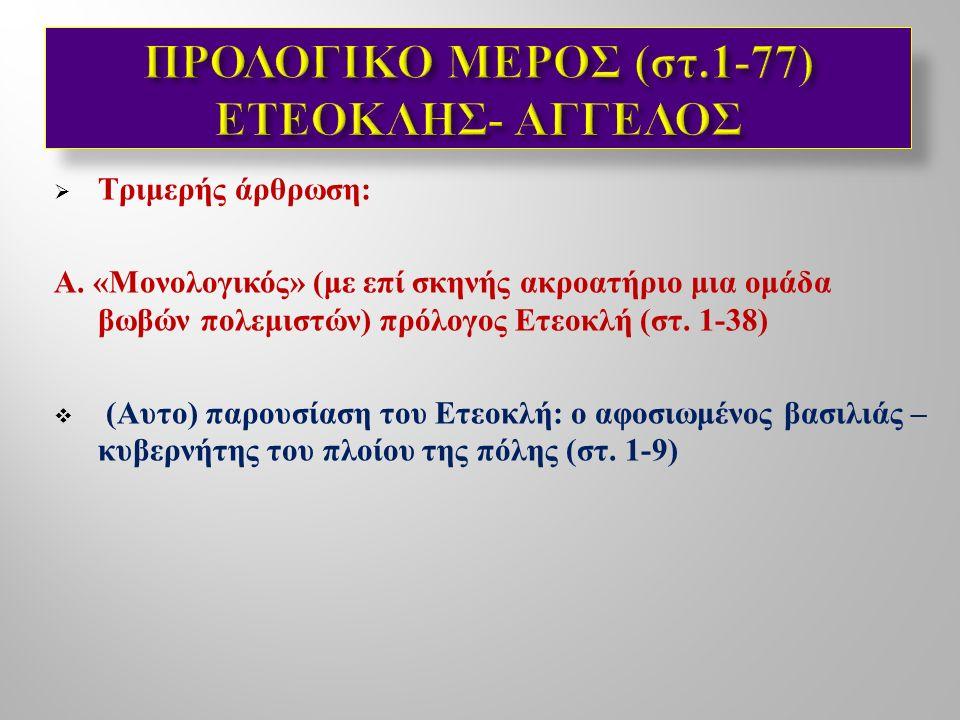 Χθόνιος/ (Νυκτηίς + Πολύδωρος)/ Λάβδακος / Λάιος/ Οιδίπους Ουδαίος (Τειρεσίας) Εχίων (Πενθεύς → [Όκλασος] → Μενοικεύς → Ιοκάστη ( + Οιδίπους → Ετεοκλής, Πολυνείκης, Αντιγόνη, Ισμήνη) - Κρέων ( → Αίμων, Μενοικεύς ή Μεγαρεύς ) ΠέλωρΥπερήνωρ