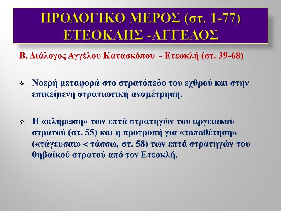  Τριμερής άρθρωση : Α. « Μονολογικός » ( με επί σκηνής ακροατήριο μια ομάδα βωβών πολεμιστών ) πρόλογος Ετεοκλή ( στ. 1-38)  ( Αυτο ) παρουσίαση του