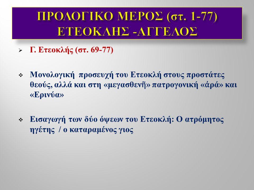 Β. Διάλογος Αγγέλου Κατασκόπου - Ετεοκλή ( στ. 39-68)  Νοερή μεταφορά στο στρατόπεδο του εχθρού και στην επικείμενη στρατιωτική αναμέτρηση.  Η « κλή