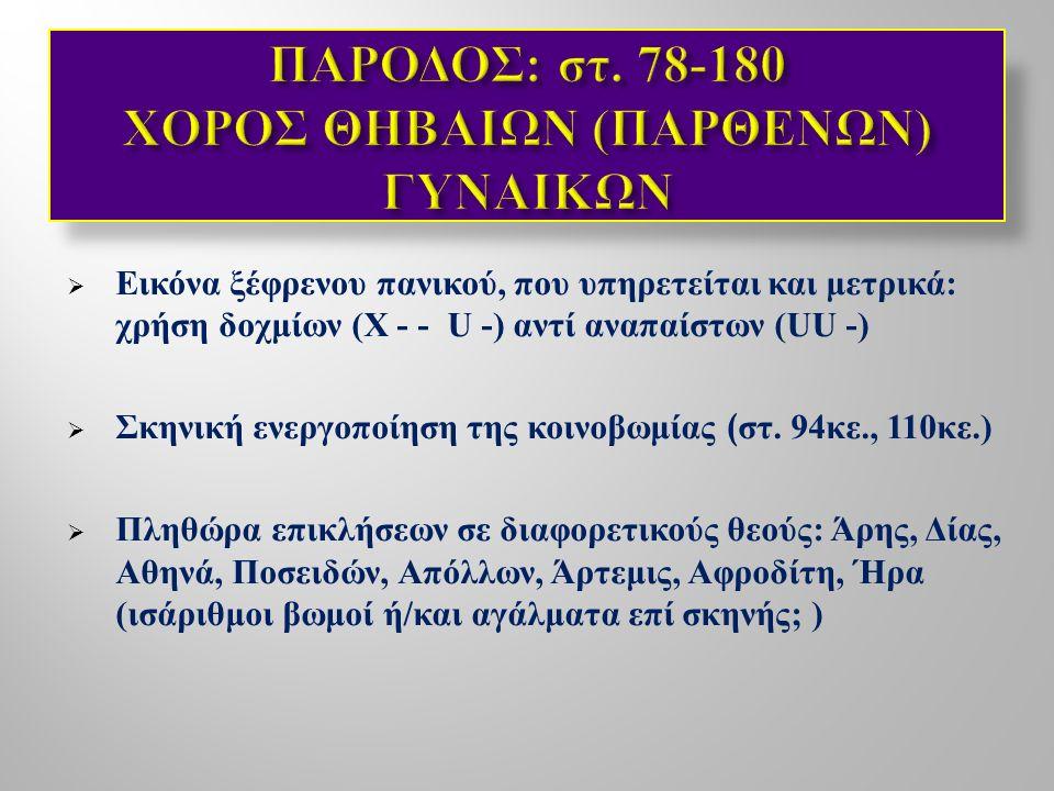  Γ. Ετεοκλής ( στ. 69-77)  Μονολογική προσευχή του Ετεοκλή στους προστάτες θεούς, αλλά και στη « μεγασθεν ῆ » πατρογονική « ἀ ρά » και « Ερινύα » 