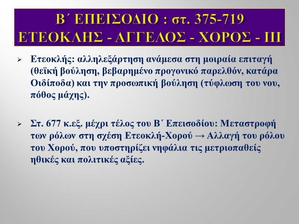 Πολυνείκης (ΔΙΚΗ- ΠΟΛΕΜΙΣΤΗΣ)/ Ετεοκλής Καλυδώνιος Τυδέας (ΣΕΛΗΝΗ)/ Σπαρτός Μελάνιππος Καπανεύς (ΓΥΜΝΟΣ ΠΟΛΕΜΙΣΤΗ / Πολυφόντης Ετέοκλος (ΒΑΡΙΑ ΟΠΛΙΣΜΕ