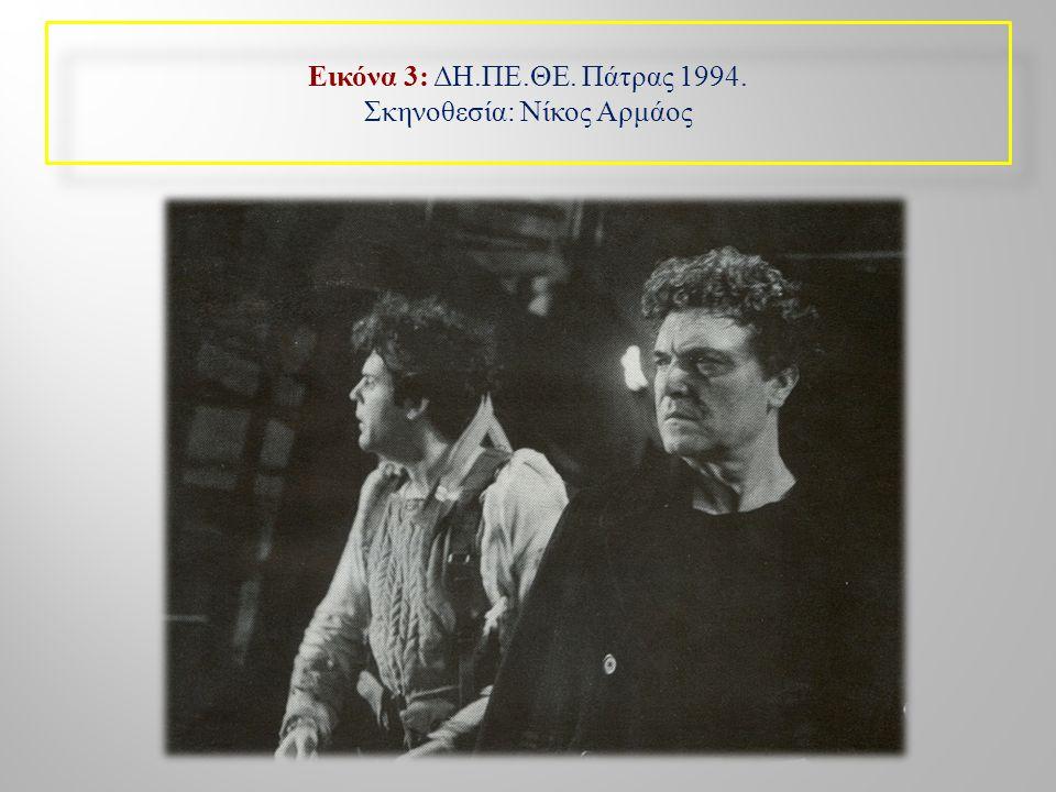 Εικόνα 2 : Κρατικό Θέατρο Βορείου Ελλάδος 1993. Σκηνοθεσία: Σταύρος Τσακίρης