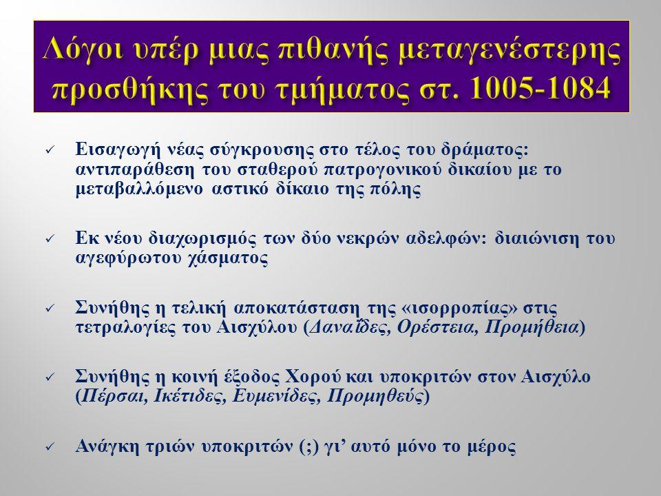  Στ. 1005 κε.: Εμφάνιση Κήρυκος ( και σώματος πολιτών / προεστών ;) και απαγόρευση της ταφής του Πολυνείκη  Στ. 1026-1053: Αντιπαράθεση Αντιγόνης -