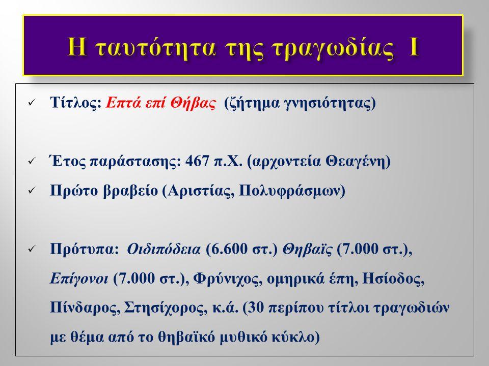Τίτλος : Επτά επί Θήβας ( ζήτημα γνησιότητας ) Έτος παράστασης : 467 π.