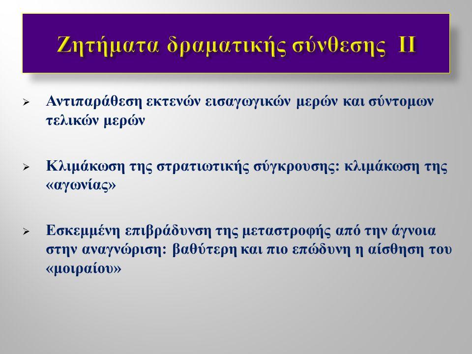  Κυριαρχία της αφήγησης ( της λεκτικής δράσης ) έναντι της μίμησης ( της σκηνικής δράσης )  Επίκεντρο της δράσης : Ετεοκλής ( ο πρώτος τραγικός ήρωας, ο πρώτος δραματικός ατομικός « χαρακτήρας »)  Βασικός επί σκηνής αντίπαλος : ο γυναικείος Χορός  Ο « απών » Πολυνείκης ( που « αποκαθίσταται » στις Φοίνισσες του Ευριπίδη )