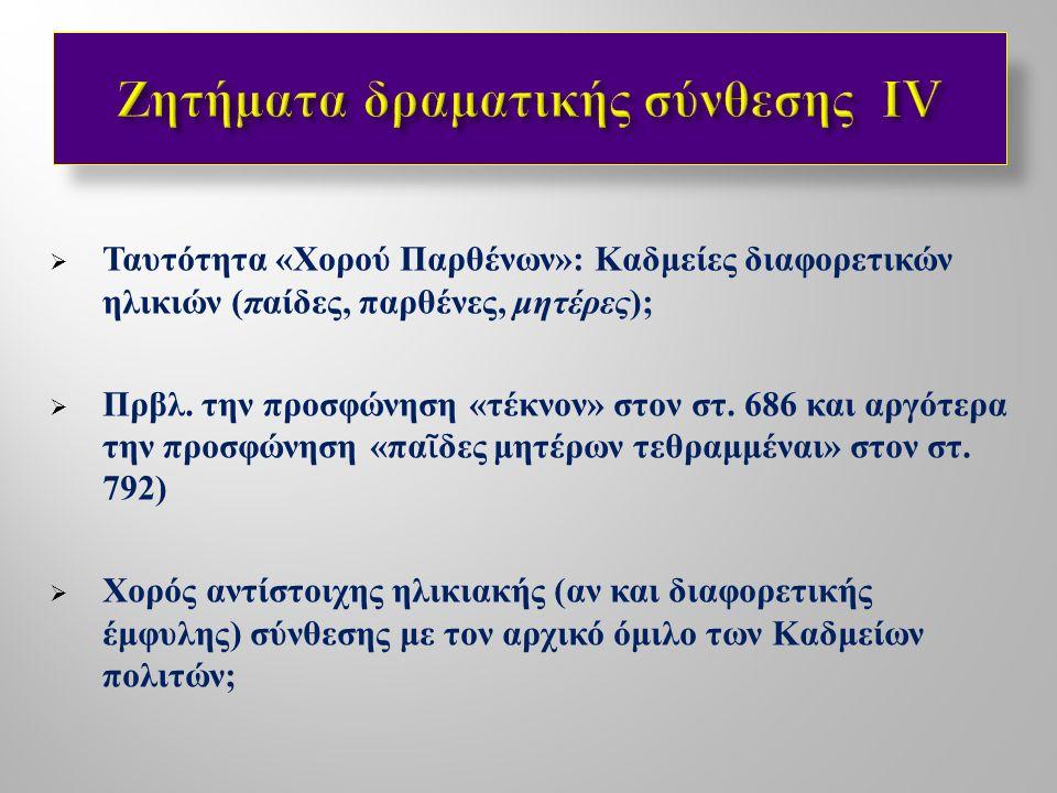  Τρεις αγγελικές παρεμβάσεις ( συμμετρική διάρθρωση με κυκλική σύνθεση )  Συμμετρική επίσης διάρθρωση της λεκτικής επταμερούς σύγκρουσης στη « σκηνή των ασπίδων »  Το ζήτημα των εμβόλιμων τμημάτων και οι επιπτώσεις στη σκηνική αναπαράσταση και την ερμηνευτική αποτίμηση του έργου