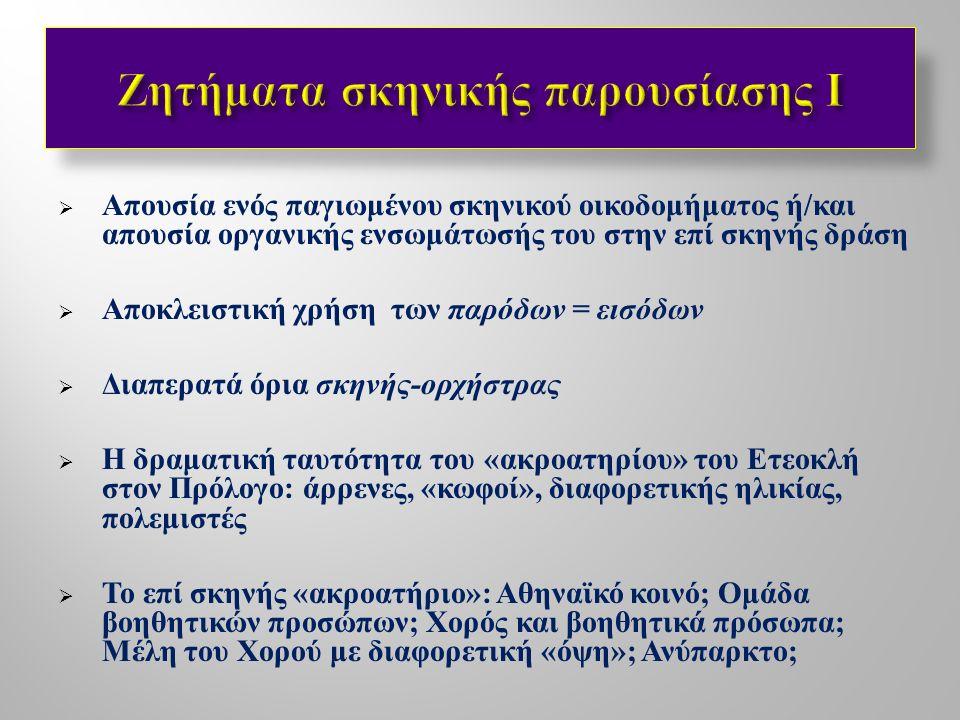  Σκηνή των ασπίδων : ασυμφωνία χρόνων ( αόριστος, παρακείμενος, μέλλων, ενεστώτας )  « Άχρονος χρόνος », « σύνθετη ακινησία », « σουρρεαλιστικό παρόν », « εικονική πραγματικότητα », « τεχνητό παρόν »: η προκαθορισμένη μοίρα, το παροντικό δίλημμα, το μελλοντικό τέλος