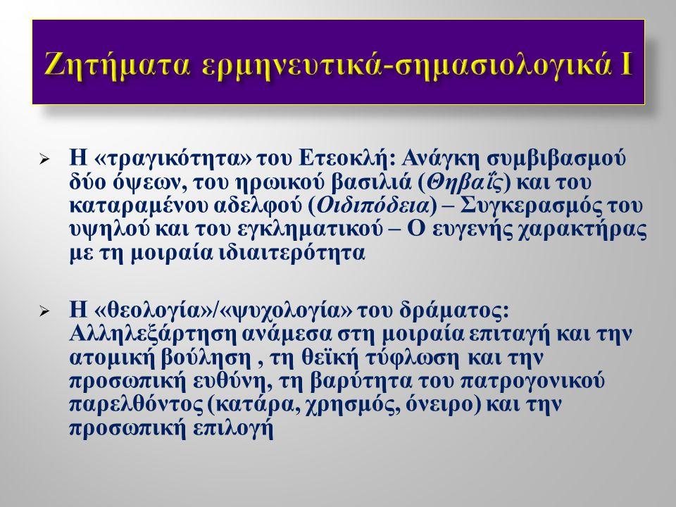  Το ζήτημα της σκηνικής παρουσίας ή απουσίας των έξι Θηβαίων στρατηγών στη « σκηνή των ασπίδων »  Ο επί σκηνής σταδιακός οπλισμός του Ετεοκλή ( στ.