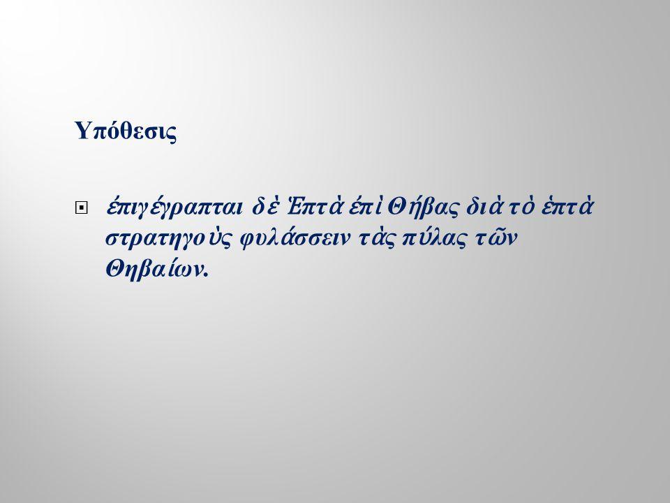 Τίτλος : Επτά επί Θήβας ( ζήτημα γνησιότητας ) Έτος παράστασης : 467 π. Χ. ( αρχοντεία Θεαγένη ) Πρώτο βραβείο ( Αριστίας, Πολυφράσμων ) Πρότυπα : Οιδ