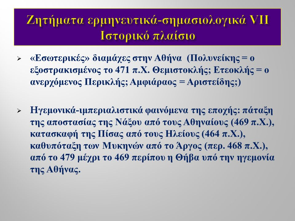  Στον απόηχο των Περσικών Πολέμων - « Μηδισμός » της Θήβας  Ανταγωνισμός Θήβας - Άργους ήδη από τη μυκηναϊκή εποχή  Σχέσεις Αθήνας με Θήβα : υπό το