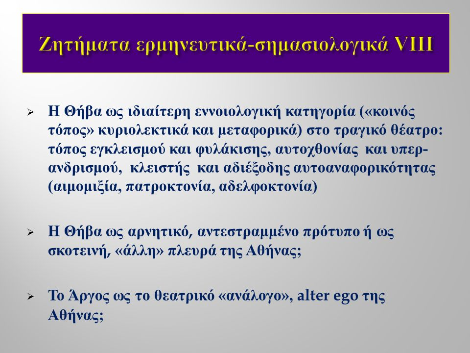  « Εσωτερικές » διαμάχες στην Αθήνα ( Πολυνείκης = ο εξοστρακισμένος το 471 π. Χ. Θεμιστοκλής ; Ετεοκλής = ο ανερχόμενος Περικλής ; Αμφιάραος = Αριστ
