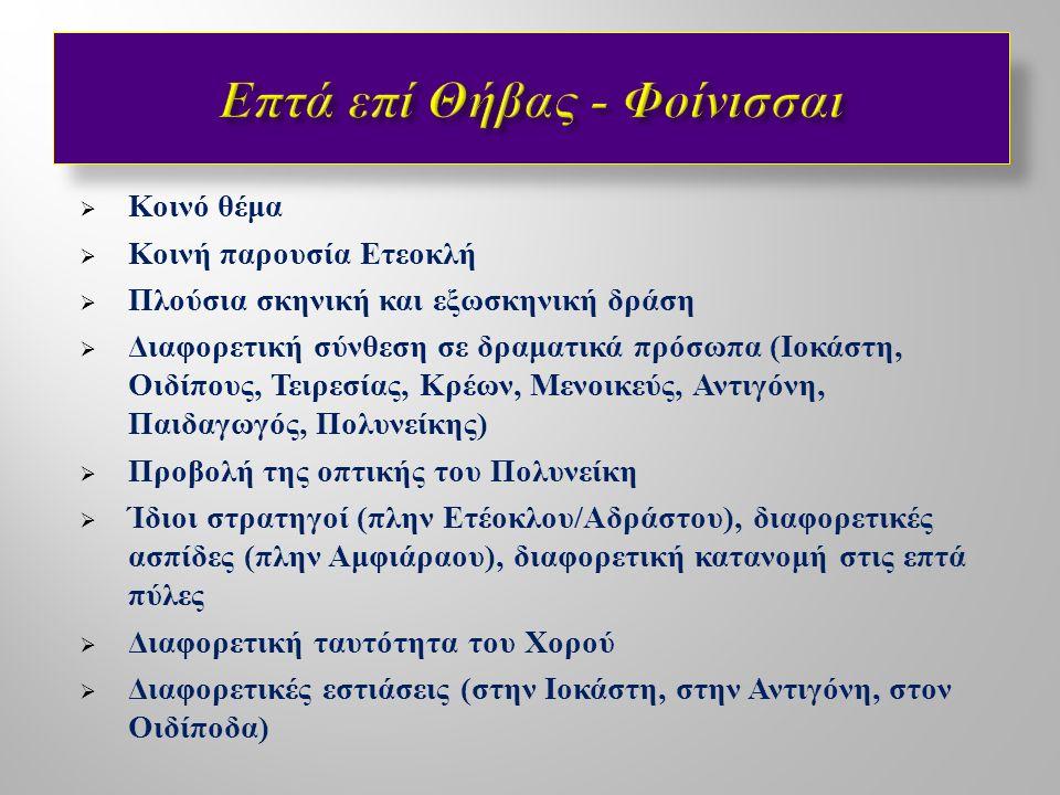  Πέρσαι και Επτά επί Θήβας : « πολεμικά » δράματα Αισχύλου  Πέρσαι, Επτά επί Θήβας, Ικέτιδες : απουσία σκηνικού οικοδομήματος ή / και μη - οργανική ένταξή του ως οικήματος στη δράση  Επτά επί Θήβας, Αντιγόνη, Οιδίπους επί Κολωνώ, Φοίνισσαι, Ικέτιδες ( Ευριπίδη ) : κεντρικό το θέμα της « ταφής »