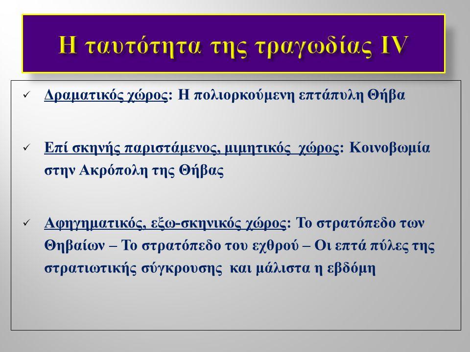 Εισαγωγή νέας σύγκρουσης στο τέλος του δράματος : αντιπαράθεση του σταθερού πατρογονικού δικαίου με το μεταβαλλόμενο αστικό δίκαιο της πόλης Εκ νέου διαχωρισμός των δύο νεκρών αδελφών : διαιώνιση του αγεφύρωτου χάσματος Συνήθης η τελική αποκατάσταση της « ισορροπίας » στις τετραλογίες του Αισχύλου ( Δανα ΐ δες, Ορέστεια, Προμήθεια ) Συνήθης η κοινή έξοδος Χορού και υποκριτών στον Αισχύλο ( Πέρσαι, Ικέτιδες, Ευμενίδες, Προμηθεύς ) Ανάγκη τριών υποκριτών (;) γι ' αυτό μόνο το μέρος