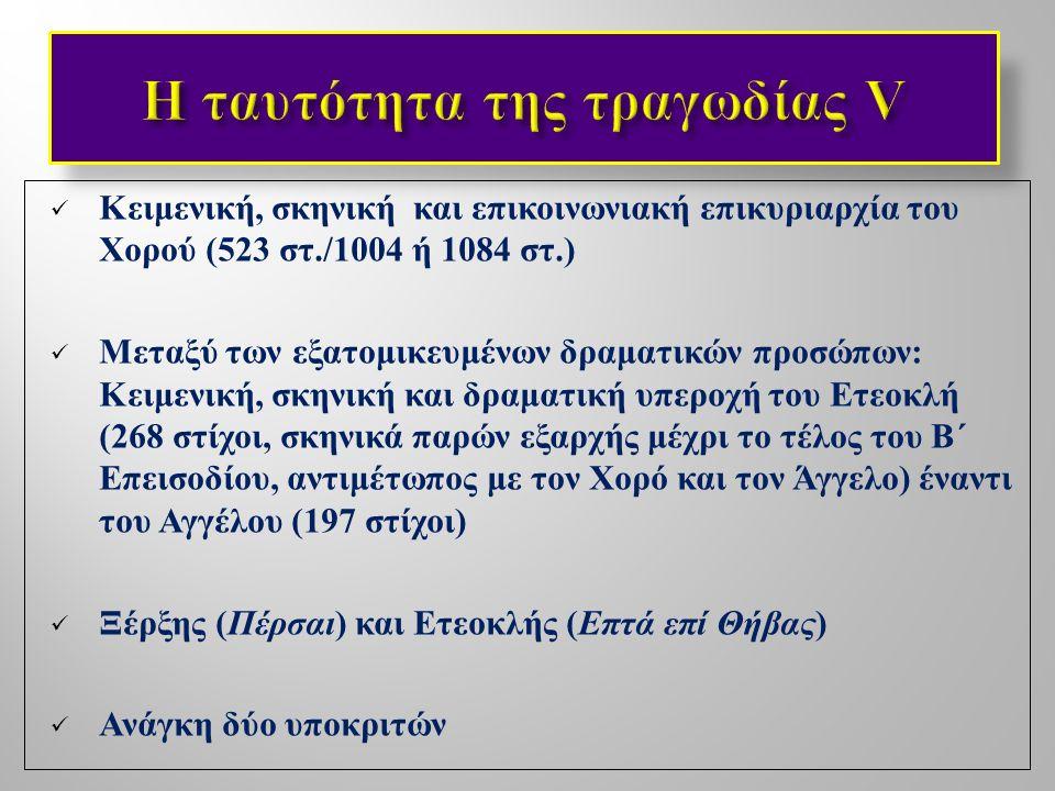  Η « τραγικότητα » του Ετεοκλή : Ανάγκη συμβιβασμού δύο όψεων, του ηρωικού βασιλιά ( Θηβα ΐ ς ) και του καταραμένου αδελφού ( Οιδιπόδεια ) – Συγκερασμός του υψηλού και του εγκληματικού – Ο ευγενής χαρακτήρας με τη μοιραία ιδιαιτερότητα  Η « θεολογία »/« ψυχολογία » του δράματος : Αλληλεξάρτηση ανάμεσα στη μοιραία επιταγή και την ατομική βούληση, τη θεϊκή τύφλωση και την προσωπική ευθύνη, τη βαρύτητα του πατρογονικού παρελθόντος ( κατάρα, χρησμός, όνειρο ) και την προσωπική επιλογή