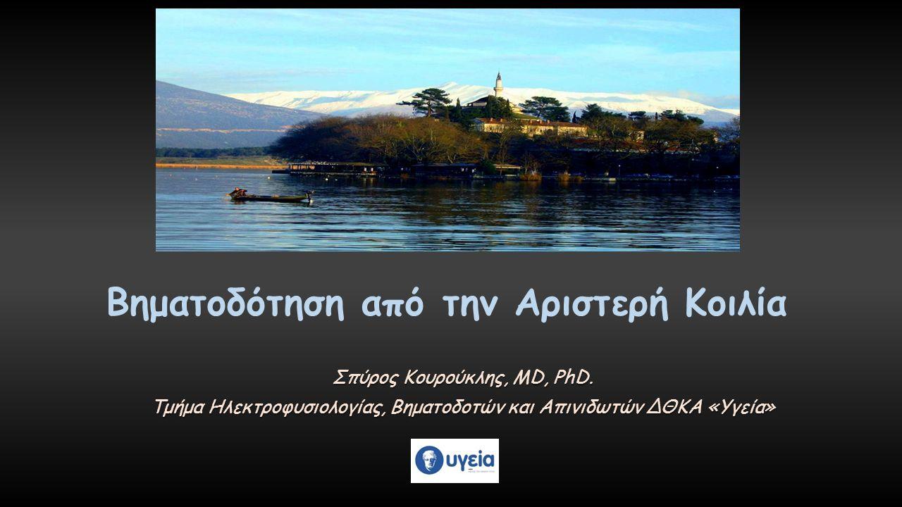 Βηματοδότηση από την Αριστερή Κοιλία Σπύρος Κουρούκλης, MD, PhD.