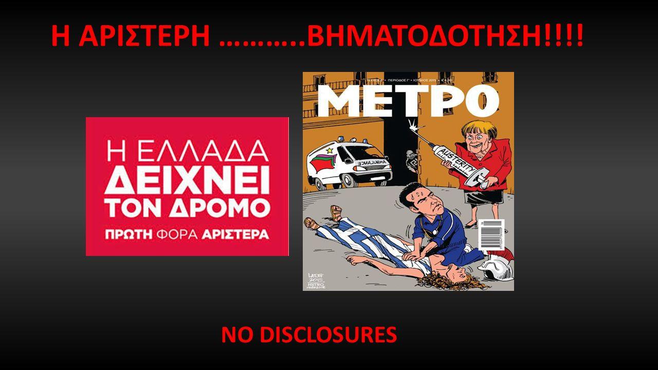 NO DISCLOSURES Η ΑΡΙΣΤΕΡΗ ………..ΒΗΜΑΤΟΔΟΤΗΣΗ!!!!