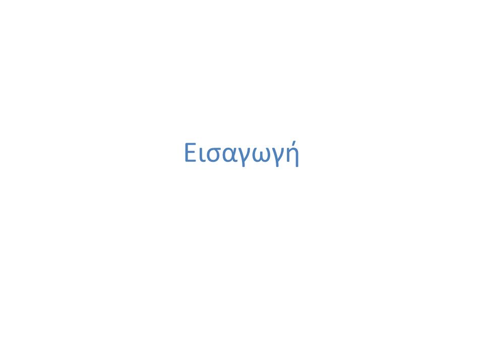 23 Τίτλος Ενότητας Έγχορδα Ως προς το ερέθισμα που κινεί τη χορδή Στιγμιαίο ερέθισμα – Τσίμπημα – Τράβηγμα – κτύπημα Διαρκές ερέθισμα – τοξωτά Ως προς το μήκος της χορδής Σταθερό μήκος παλλόμενης χορδής (ανοικτές χορδές) Μεταβαλλόμενο μήκος παλλόμενης χορδής (π.χ.