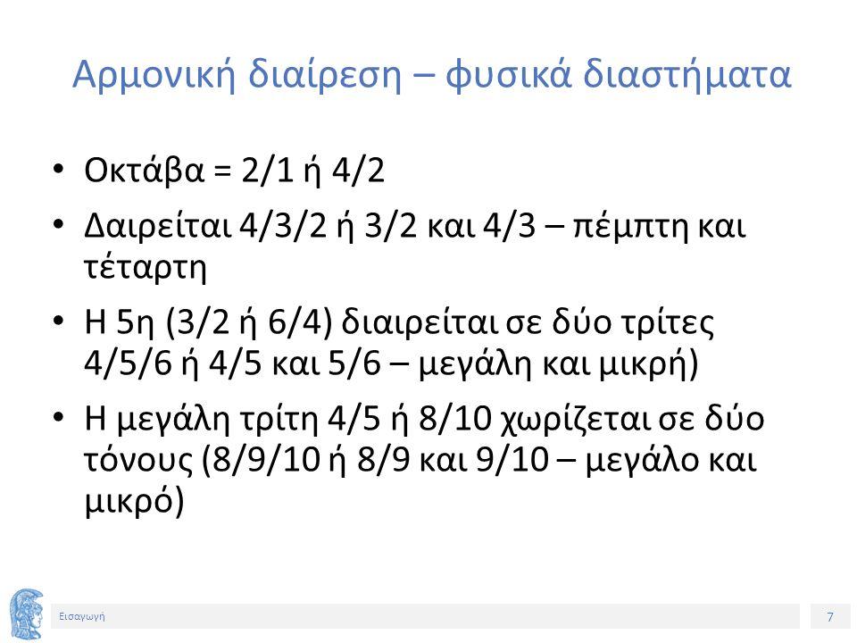 8 Εισαγωγή Αριθμητικοί υπολογισμοί 1/2 Η 4η: 8βα – 5η Ο (μεγάλος) τόνος: 5η – 4η