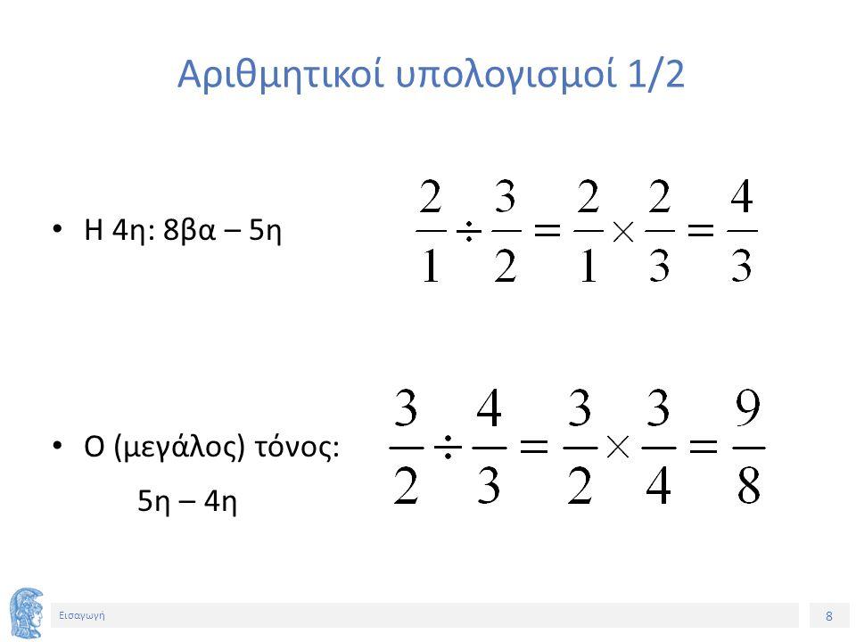9 Εισαγωγή Αριθμητικοί υπολογισμοί 2/2
