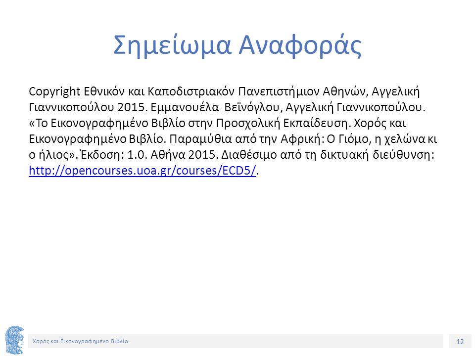 12 Χορός και Εικονογραφημένο Βιβλίο Σημείωμα Αναφοράς Copyright Εθνικόν και Καποδιστριακόν Πανεπιστήμιον Αθηνών, Αγγελική Γιαννικοπούλου 2015.