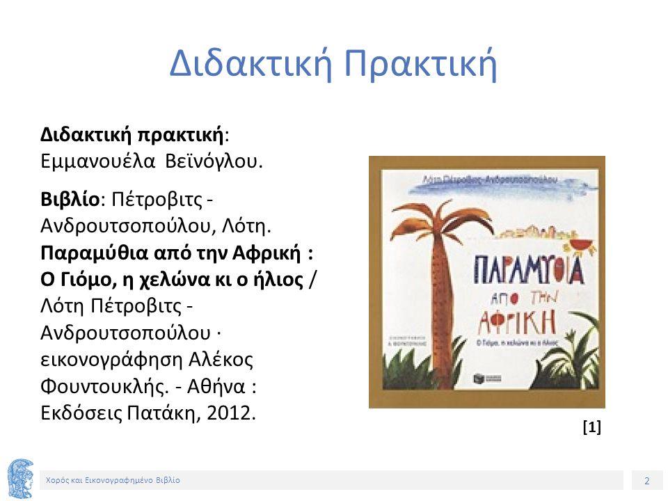 2 Χορός και Εικονογραφημένο Βιβλίο Διδακτική Πρακτική Διδακτική πρακτική: Εμμανουέλα Βεϊνόγλου.