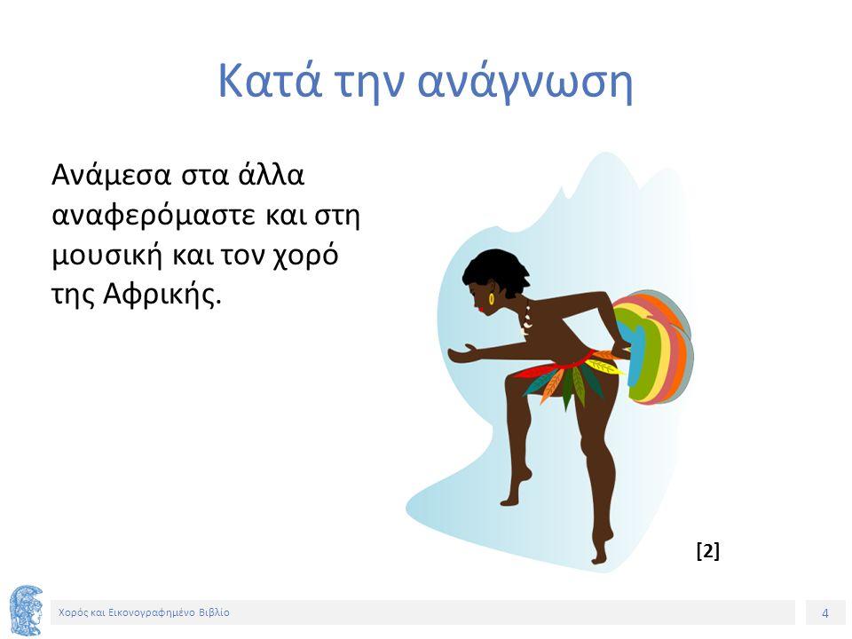 4 Χορός και Εικονογραφημένο Βιβλίο Κατά την ανάγνωση Ανάμεσα στα άλλα αναφερόμαστε και στη μουσική και τον χορό της Αφρικής.