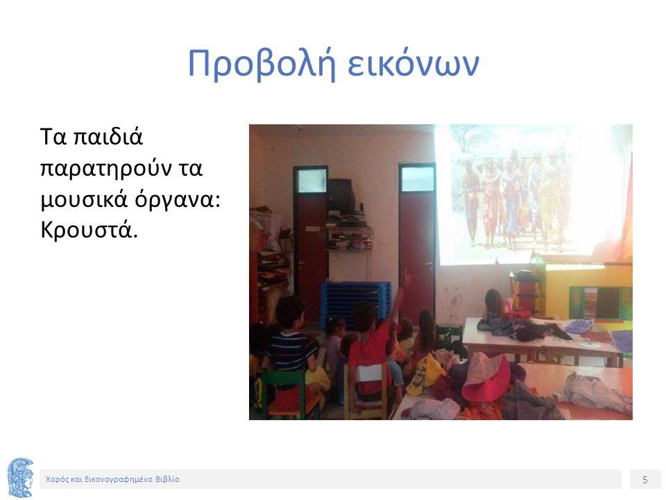 5 Χορός και Εικονογραφημένο Βιβλίο Προβολή εικόνων Τα παιδιά παρατηρούν τα μουσικά όργανα: Κρουστά.