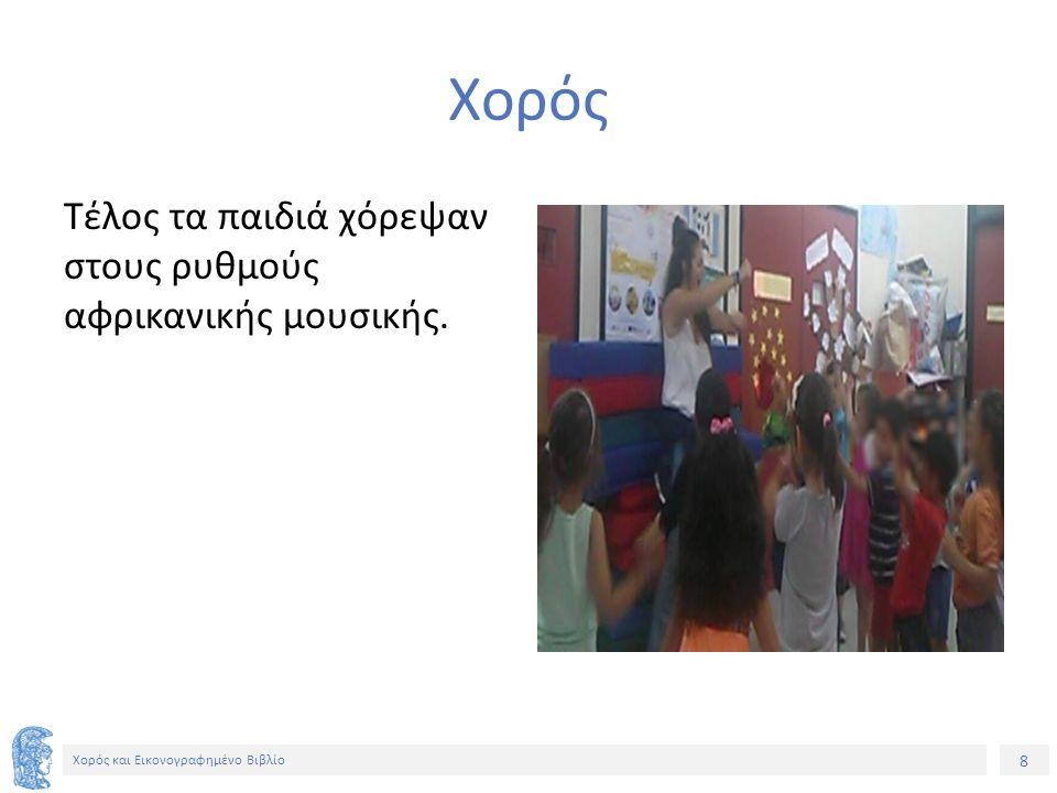 9 Χορός και Εικονογραφημένο Βιβλίο Χρηματοδότηση Το παρόν εκπαιδευτικό υλικό έχει αναπτυχθεί στο πλαίσιο του εκπαιδευτικού έργου του διδάσκοντα.