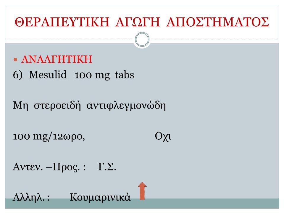 ΘΕΡΑΠΕΥΤΙΚΗ ΑΓΩΓΗ ΑΠΟΣΤΗΜΑΤΟΣ ΑΝΑΛΓΗΤΙΚΗ 6)Μesulid 100 mg tabs Μη στεροειδή αντιφλεγμονώδη 100 mg/12ωρο, Οχι Αντεν.