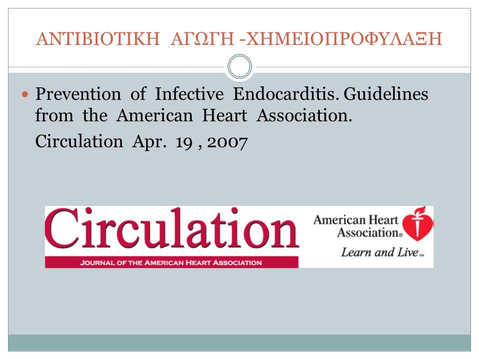 ΑΝΤΙΒΙΟΤΙΚΗ ΑΓΩΓΗ -ΧΗΜΕΙΟΠΡΟΦΥΛΑΞΗ Prevention of Infective Endocarditis.