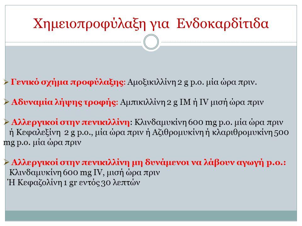 Χημειοπροφύλαξη για Ενδοκαρδίτιδα  Γενικό σχήμα προφύλαξης: Αμοξικιλλίνη 2 g p.o.