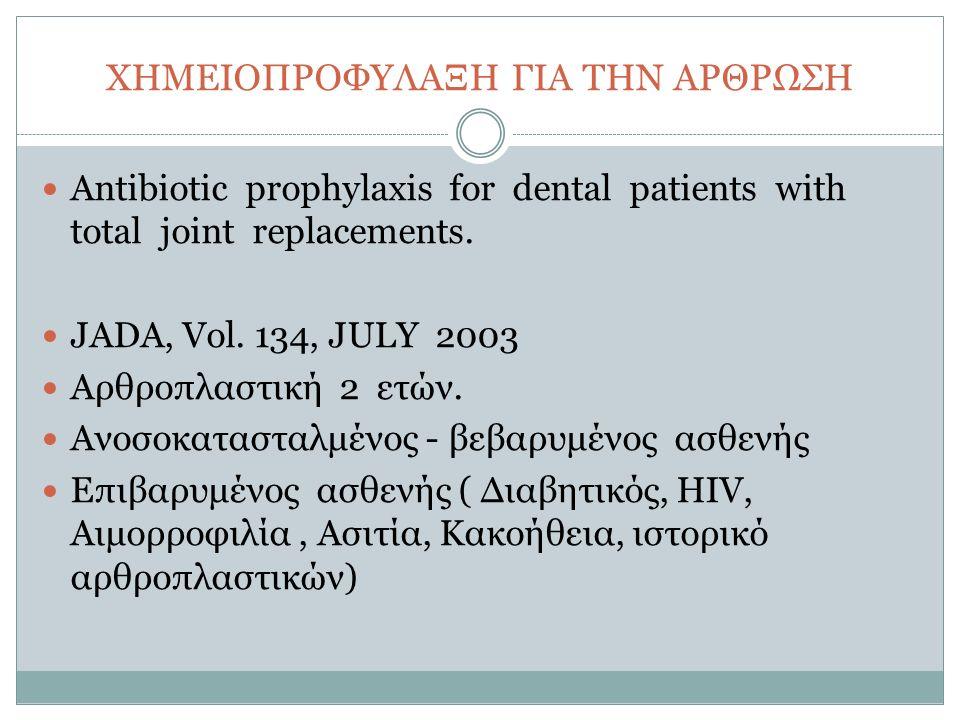 ΧΗΜΕΙΟΠΡΟΦΥΛΑΞΗ ΓΙΑ ΤΗΝ AΡΘΡΩΣΗ Antibiotic prophylaxis for dental patients with total joint replacements.