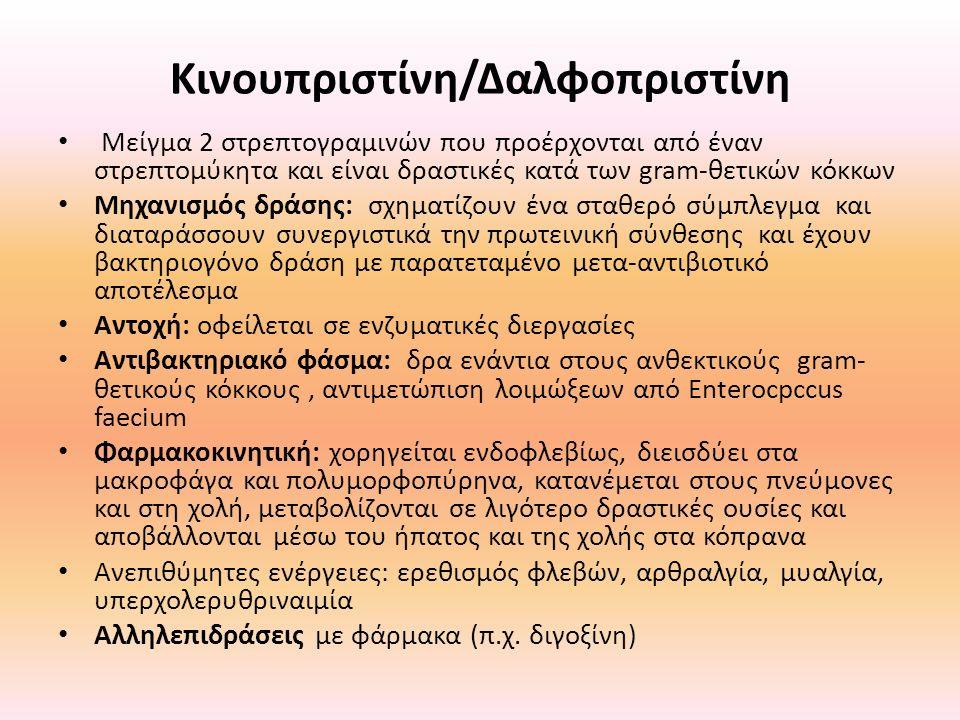 Κινουπριστίνη/Δαλφοπριστίνη Μείγμα 2 στρεπτογραμινών που προέρχονται από έναν στρεπτομύκητα και είναι δραστικές κατά των gram-θετικών κόκκων Μηχανισμό
