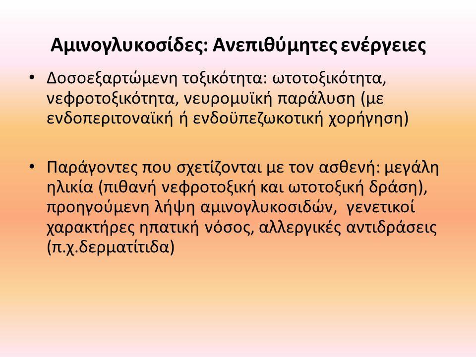 Αμινογλυκoσίδες: Ανεπιθύμητες ενέργειες Δοσοεξαρτώμενη τοξικότητα: ωτοτοξικότητα, νεφροτοξικότητα, νευρομυϊκή παράλυση (με ενδοπεριτοναϊκή ή ενδοϋπεζω