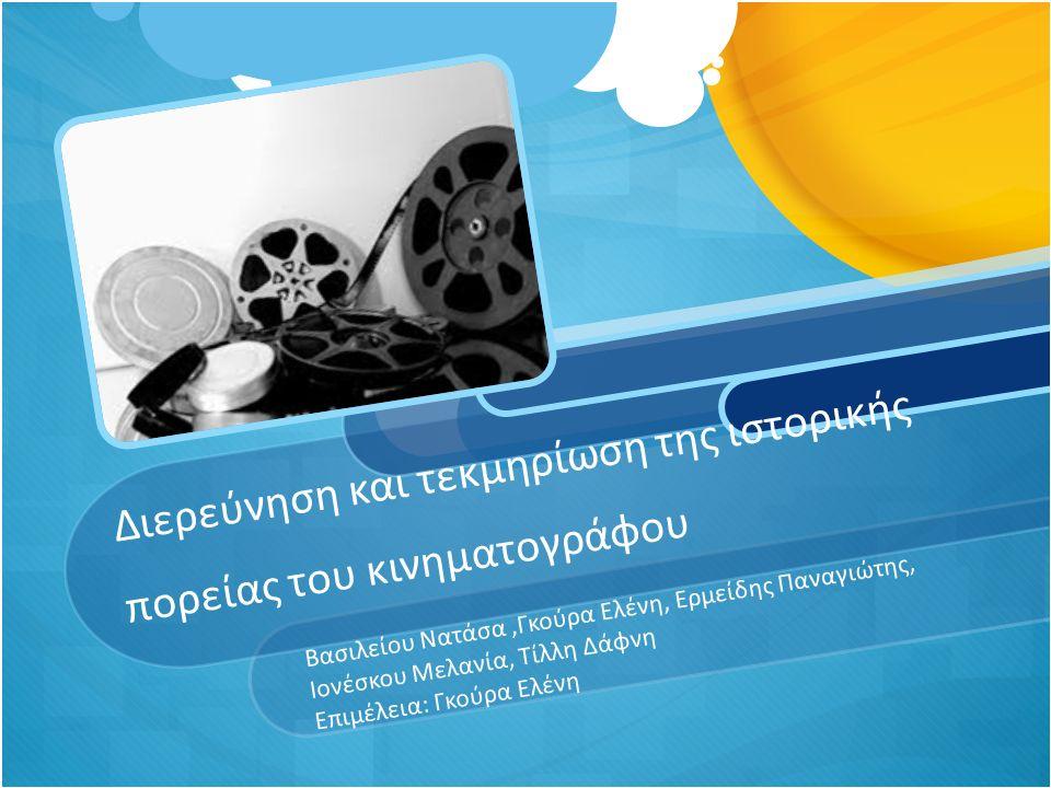 Θεματικές ενότητες Ο κινηματογράφος τότε: Η εξέλιξη του κινηματογράφου Ο κινηματογράφος σήμερα Ο κινηματογράφος στο μέλλον: Νέες πρωτοποριακές εξελίξεις