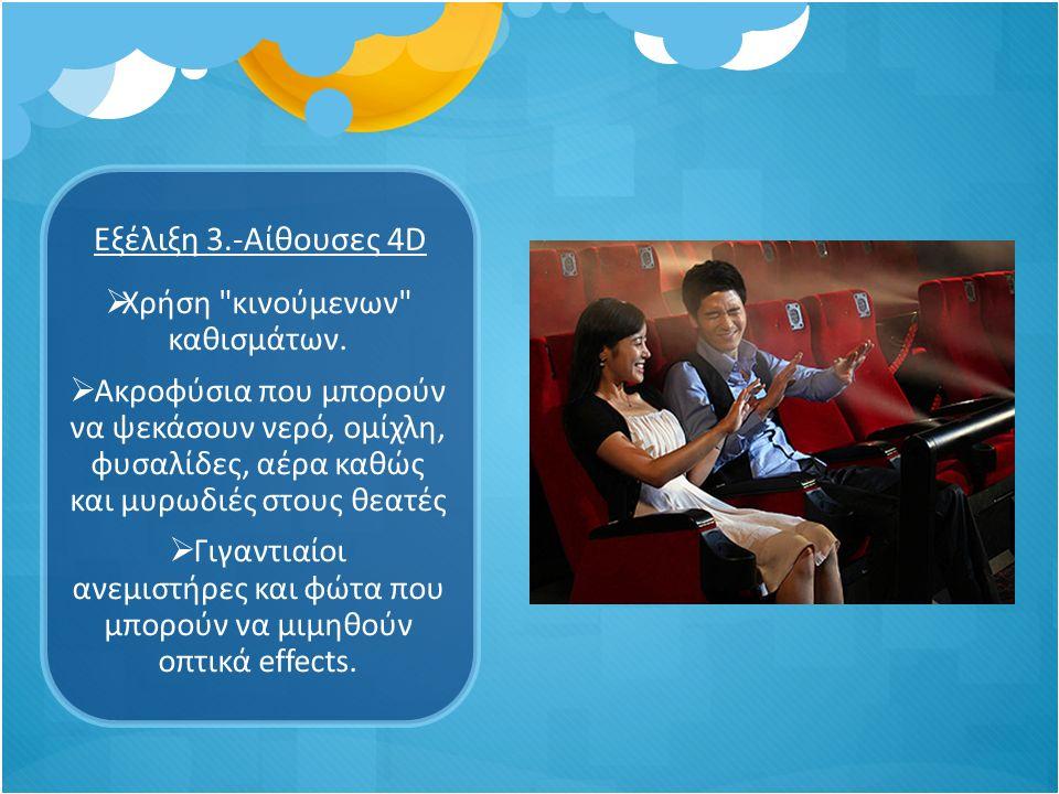 Εξέλιξη 3.-Αίθουσες 4D  Χρήση κινούμενων καθισμάτων.