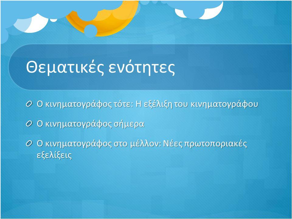 Ανεξέλεγκτες διαστάσεις έχει λάβει η ψηφιακή πειρατεία στην Ελλάδα, σύμφωνα με μελέτη της Εταιρείας Προστασίας Οπτικοακουστικών Έργων (ΕΠΟΕ).