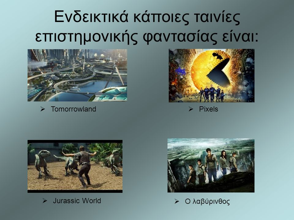  Jurassic World  Pixels  Ο λαβύρινθος  Tomorrowland Ενδεικτικά κάποιες ταινίες επιστημονικής φαντασίας είναι: