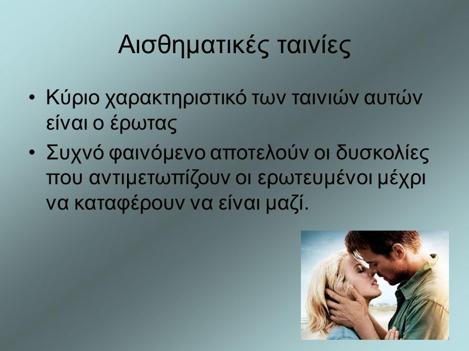 Αισθηματικές ταινίες Κύριο χαρακτηριστικό των ταινιών αυτών είναι ο έρωτας Συχνό φαινόμενο αποτελούν οι δυσκολίες που αντιμετωπίζουν οι ερωτευμένοι μέχρι να καταφέρουν να είναι μαζί.