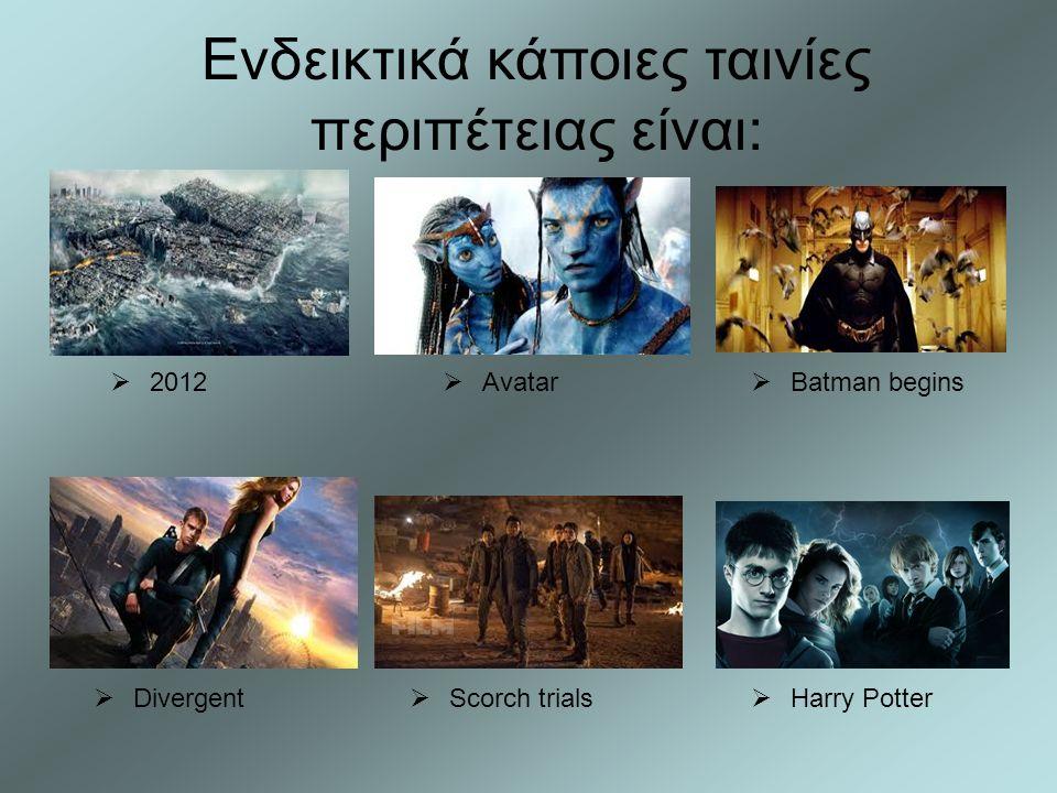  2012  Avatar  Batman begins  Divergent  Scorch trials  Harry Potter Ενδεικτικά κάποιες ταινίες περιπέτειας είναι: