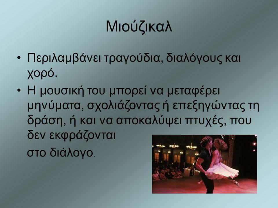 Μιούζικαλ Περιλαμβάνει τραγούδια, διαλόγους και χορό. Η μουσική του μπορεί να μεταφέρει μηνύματα, σχολιάζοντας ή επεξηγώντας τη δράση, ή και να αποκαλ
