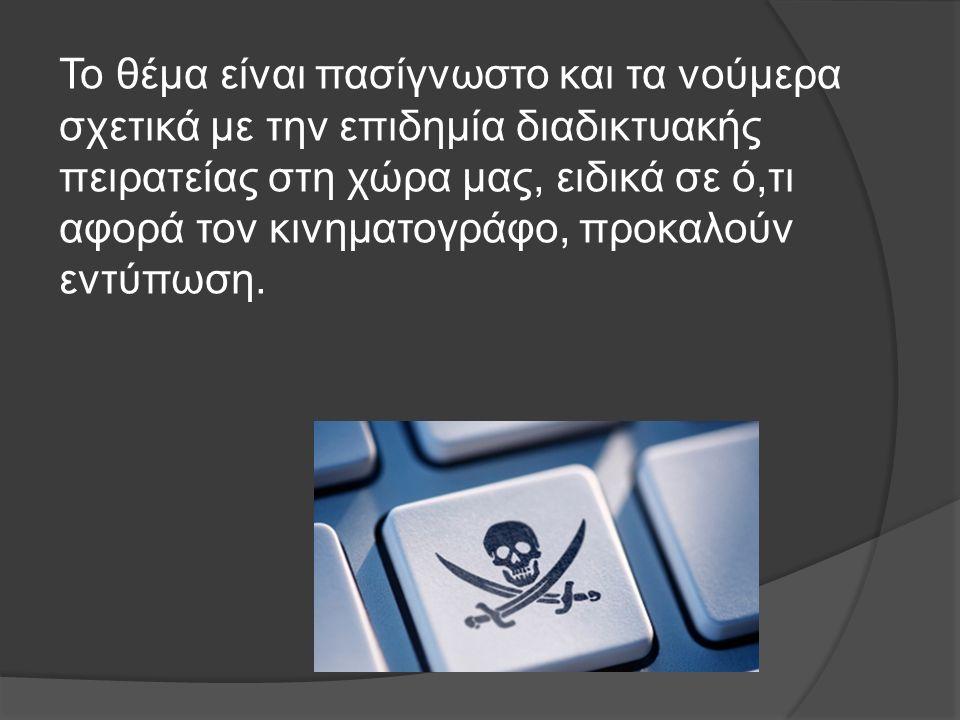 Το θέμα είναι πασίγνωστο και τα νούμερα σχετικά με την επιδημία διαδικτυακής πειρατείας στη χώρα μας, ειδικά σε ό,τι αφορά τον κινηματογράφο, προκαλούν εντύπωση.